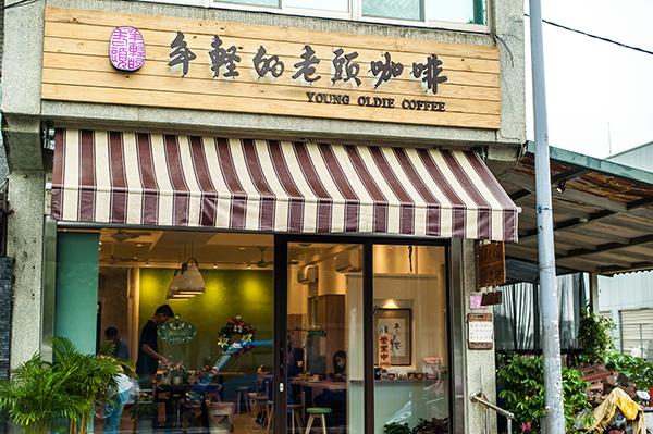年輕的老頭咖啡館