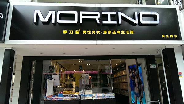 MORINO(民生店)